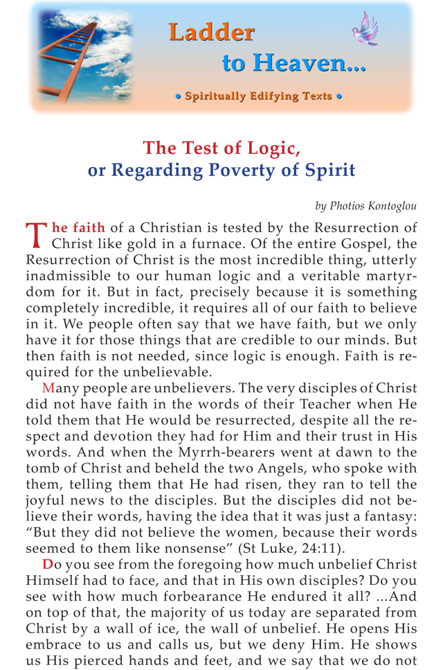 The-Test-of-Logic,-by-Photios-Kontoglou-1